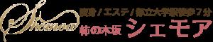 柿の木坂shemoa